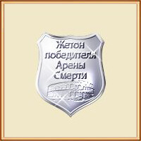 Арена Смерти