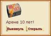 подарок сундук в инфе персонажа игры Apeha