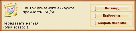 Алмазный аккаунт по Сокровищнице Дракона