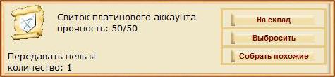 платиновый аккаунт по Сокровищнице Дракона