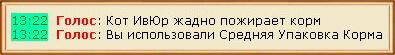 сообщение в игре