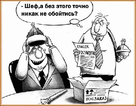 выборы губернатора игры
