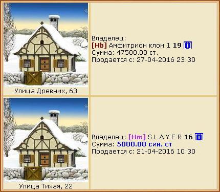 продажа частных домов в Арене