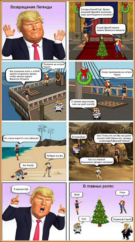 Комикс 2-е место