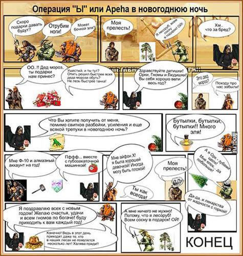 Комикс 3-е место