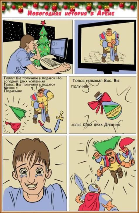 Комикс 4-е место