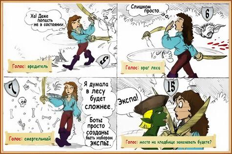 Комикс от Рейлина